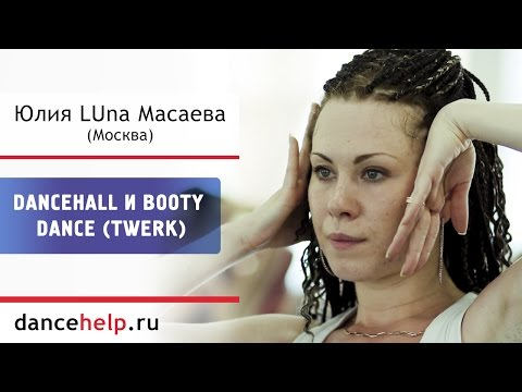 618 Dancehall и Booty dance Twerk Юлия LUna Масаева Москва