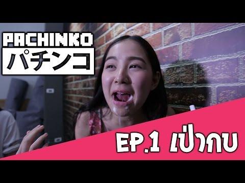 Pachinko EP 1 การละเล นแบบไทย เป ากบ