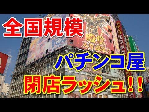 全国規模 パチンコ屋閉店ラッシュが止まらない Pachinko parlor bankruptcy rush in Japan