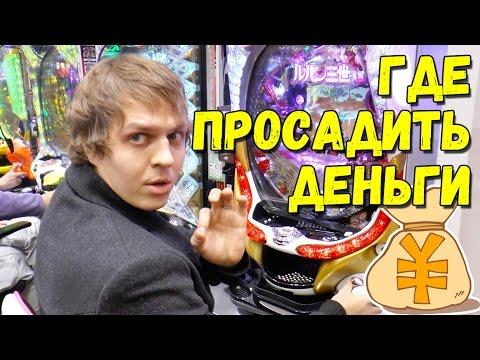 Где японцы просаживают деньги Пачинко - азартная игра на деньги популярная в Японии