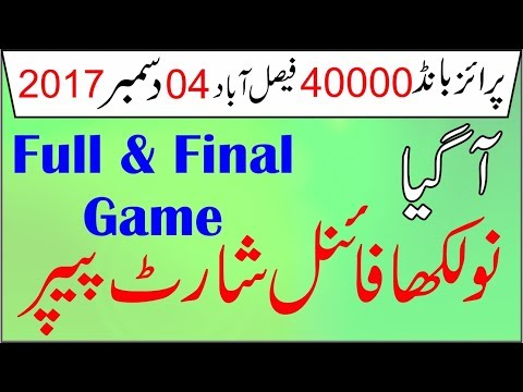 NoLakha Final Short Paper Full & Final Game Prize Bond 40000 Faisalabad 04-December-2017