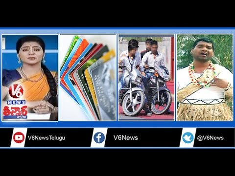 GHMC Bonds Listing Ceremony Fake Credit Cards Minor Driving In Hyderabad Teenmaar News