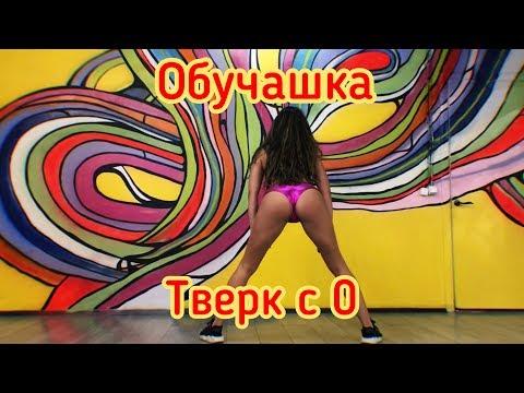 Как научиться танцевать twerk booty dance с нуля Урок 1 Базовый шейк
